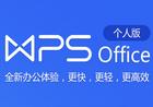 WPS Office 2016 (10.1.0.7698) 绿色精简版-小李子的blog