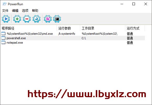 权限修改器 BlueLife PowerRun v1.4 Lite 绿色便携版-小李子的blog