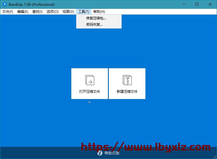 Bandizip 7.09 官方版及激活专业版补丁密钥-小李子的blog