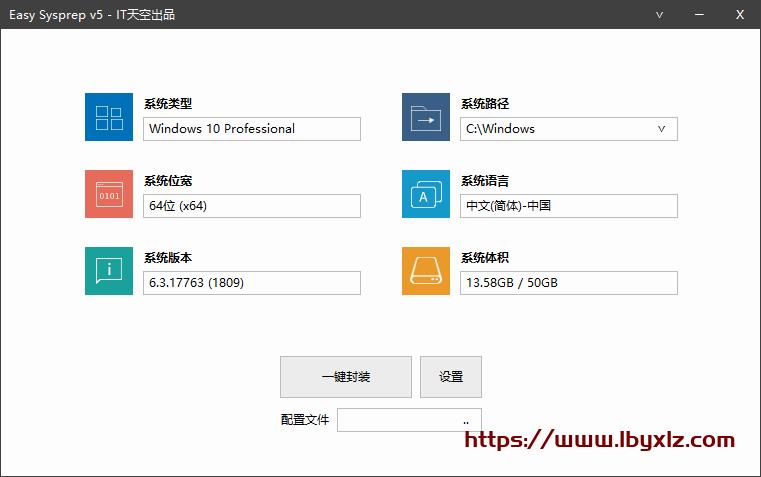 Easy Sysprep v5.19.802.282 Release1 (2019.10.26)-小李子的blog