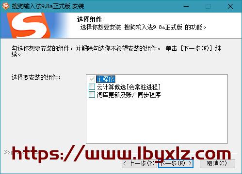 搜狗输入法PC版v9.8.0.3746 去除广告纯净版-小李子的blog