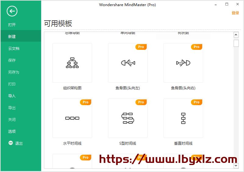 MindMaster Pro 8.0.3 中文解锁专业订阅版-小李子的blog