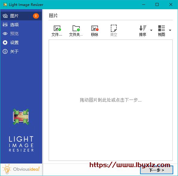 图片批处理 Light Image Resizer v6.0.3.0 精简绿色版-小李子的blog