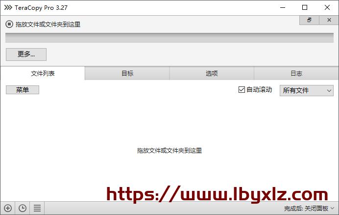 差分复制同步 TeraCopy Pro v3.27 Lite 绿色便携版-小李子的blog