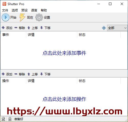 自动关机设置 Shutter Pro v4.4.0 Lite 精简绿色版-小李子的blog