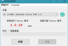 U盘系统启动盘引导制作工具Ventoy v1.0.27-小李子的blog