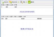 文件重命名工具(ReNamer)7.2中文绿色便携专业版-小李子的blog
