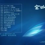 金狐系统维护盘 十二周年纪念版(UD/ISO)2020.7.19-小李子的blog