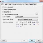屏幕截图(FastStone Capture)9.4汉化单文件便携企业版-小李子的blog