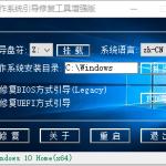 NT6引导修复工具(支持BIOS/UEFI)-小李子的blog