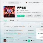 QQ音乐PC客户端v17.82.0.0 去除广告绿色版-小李子的blog