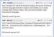 易翻译(Easy Translator)16.0.0.0单文件特别版-小李子的blog