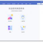 美图秀秀电脑版 6.4.1.1 去广告优化版 v2-小李子的blog