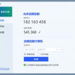 ToDesk 1.1.0828a 极致流畅的远程协助软件-小李子的blog