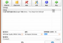 视频旋转工具(Video Rotator)4.7汉化绿色特别版-小李子的blog