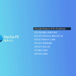 PanDa PE 6.0【2020.8.31 更新】-小李子的blog