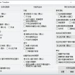 系统优化设定、任务栏自定义 7+ Taskbar Tweaker v5.10.0-小李子的blog
