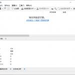 文件快捷整理、磁盘碎片整理 WinContig v3.0.0.1-小李子的blog
