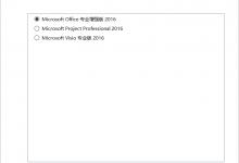 Office 2016专业增强版2020.09 By宋永志-小李子的blog