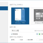 Start8授权汉化版V1.56.0安装版-小李子的blog