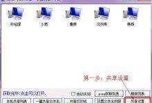 局域网一键共享工具-小李子的blog