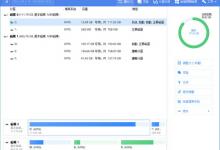 易我分区管理大师 15.0.0.0 官方版-小李子的blog