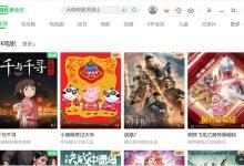 爱奇艺PC版 v7.10.122.2375 去除广告绿色版-小李子的blog