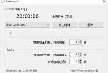 NIST 标准互联网时间校准、同步 TimeSync v2.35-小李子的blog