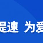 【活动】再次宽带提速? 中国电信宽带免费提速至200M!全国不限地区免费提速!!!此次活动为运营商官方活动!-小李子的blog