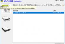 WinToUSB v5.8 U盘启动盘制作工具-小李子的blog