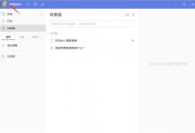 滴答清单PC版v3.7.1.1 破解版-小李子的blog