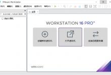 VMware Workstation 16.0.0 绿色精简版本-小李子的blog