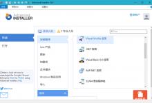 安装包制作工具 Advanced Installer v16.9 汉化版-小李子的blog