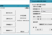 Drive SnapShot v1.48.0.18848 汉化注册版-小李子的blog