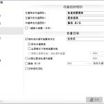 Windows 音量控制器 Volume² v1.1.6 Build 426-小李子的blog