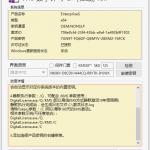 Windows 10 数字许可激活工具C#版 v3.7.0-小李子的blog