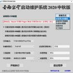 杏雨梨云启动维护系统2020中秋版-小李子的blog