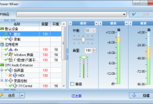 高级音频混合器(Power Mixer)4.1中文绿色特别版-小李子的blog