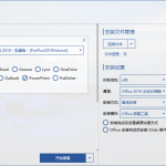 Office Tool Plus 7.6.1.0 下载安装管理Office-小李子的blog