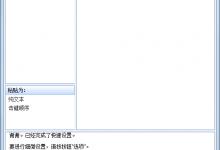 剪贴板管理器(Hot Copy Paste)9.2.0中文绿色特别版-小李子的blog