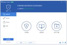 Malware Hunter Pro杀毒软件v1.113.0.705 破解版-小李子的blog