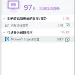360加速球 v12.0.0.1011 独立提取版-小李子的blog