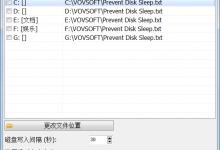 防止磁盘休眠(Prevent Disk Sleep)4.1汉化版-小李子的blog