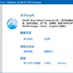 EasyRC 一键重装 1.5.0-小李子的blog