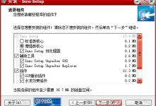 安装程序制作 Inno Setup v6.0.5 汉化增强版-小李子的blog