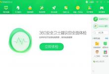 360安全卫士团队版 v10511407-小李子的blog