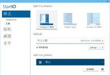 Stardock Start 10(Win10菜单增强) v1.95 破解版-小李子的blog