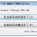 Windows 7 SP1 离线补丁终极汇总 Final [202001] V3-小李子的blog