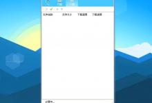 雷鸟下载 v3.0.0 第三方百度网盘下载-小李子的blog
