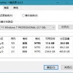 雨林木风OneKey一键还原 v8.2.3 去除广告版-小李子的blog